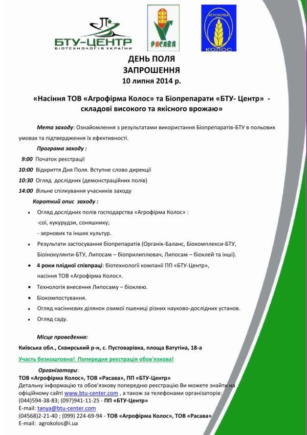 invite_den_polya