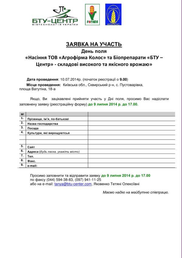 zayavka_na_uchast