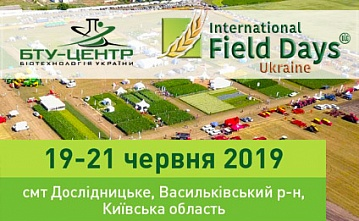 БТУ-ЦЕНТР на International Field Days Ukraine 2019