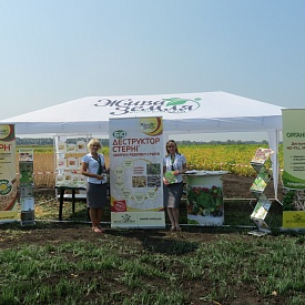 "Field Day ""Soy age with Ukraine in heart"""